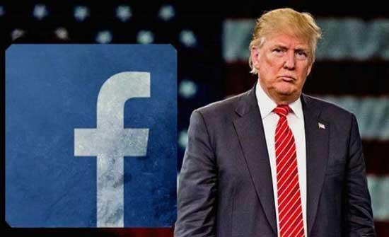 """""""فيسبوك"""" يعلق حساب """"ترامب"""" لمدة سنتين والاخير : اهانة لـ 75 مليون ناخب"""