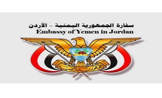 السفارة اليمنية تدين إعدام ميليشيا الحوثي 9 مواطنين