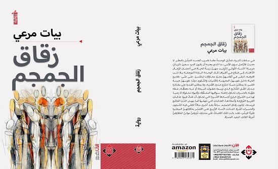 صدور رواية زقاق الجمجم وقصة الكتاب المسحور