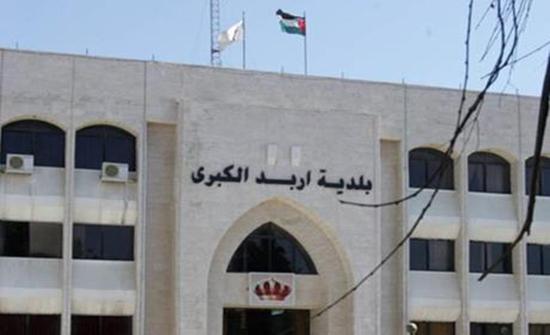 بلدية إربد تنجز عدداً من المشاريع الخدمية خلال الحظر