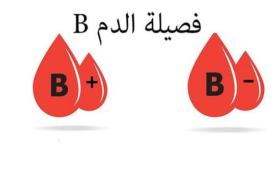 روسيا: فصيلة الدم ب أكثر عرضة للإصابة بكورونا