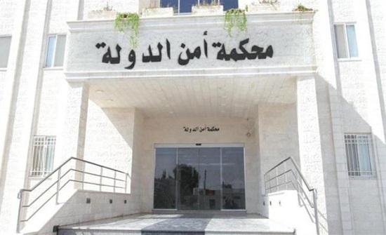 النيابة العامة لأمن الدولة تنهي تحقيقاتها المتعلقة بالأحداث الأخيرة