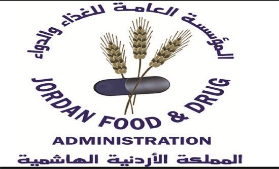 المؤسسة العامة للغذاء والدواء تغلق 25 مؤسسة مخالفة