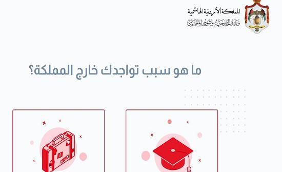 رابط : منصة لإعادة الأردنيين برا وبحرا وإطلاق المرحلة الثالثة لإعادتهم جوا