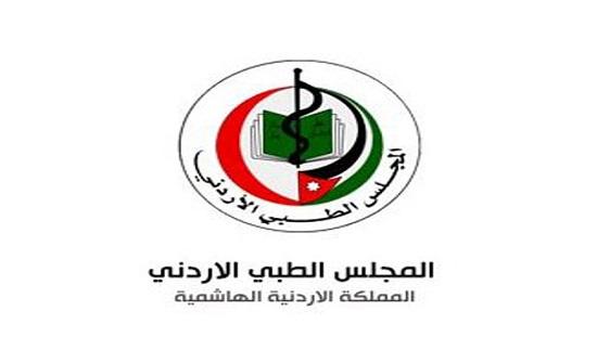 تأجيل امتحانات شهادة المجلس الطبي الأردني (التحريرية)