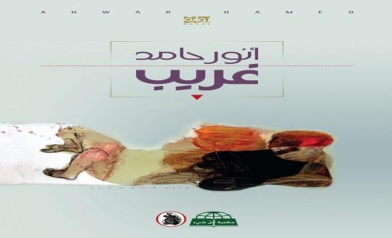 صدور رواية غريب للكاتب الفلسطيني أنور حامد