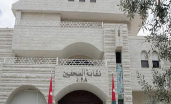 إدارة الرأي تلتقي مجلس نقابة الصحفيين
