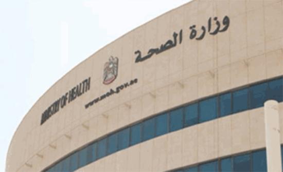 الإمارات: 3 وفيات و2404 إصابات جديدة بكورونا
