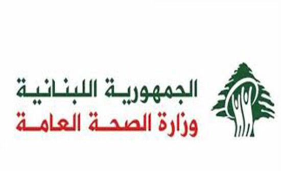 لبنان يسجل 17 وفاة و 1552 اصابة كورونا جديدة