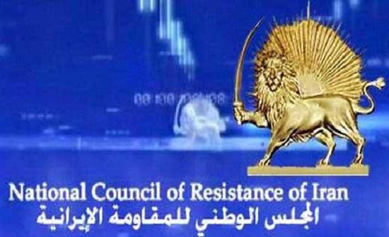 أمانة المجلس الوطني للمقاومة الإيرانية تصدر بيانا السبت