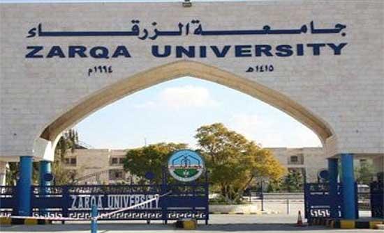 جامعة الزرقاء تشارك في مؤتمر دولي في تركيا
