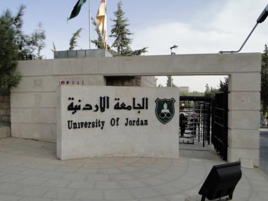 """""""الأردنية"""" توضح بشأن جدل أثير عقب ورشة عمل """"التحليل الحركي"""""""