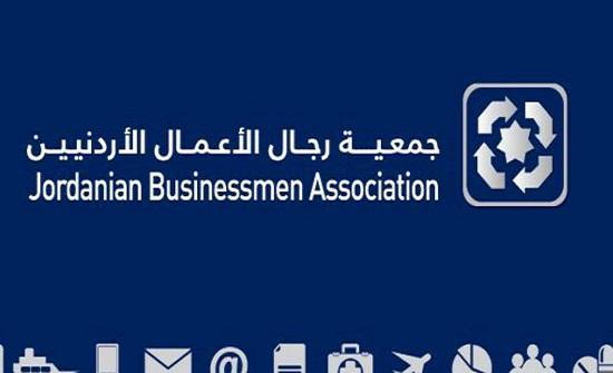 جمعية رجال الأعمال تؤكد دعمها للجهود الملكية ضد خطة الضم الاسرائيلية