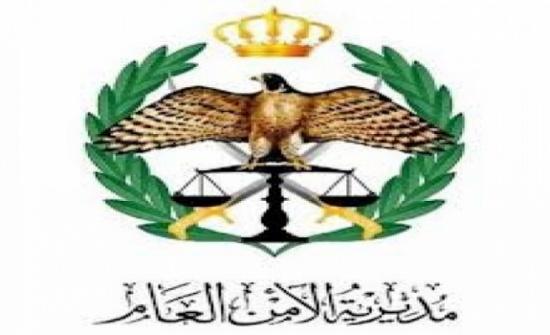 افتتاح مكتب براءة الذمة الموحد للمتقاعدين في مديرية الأمن العام