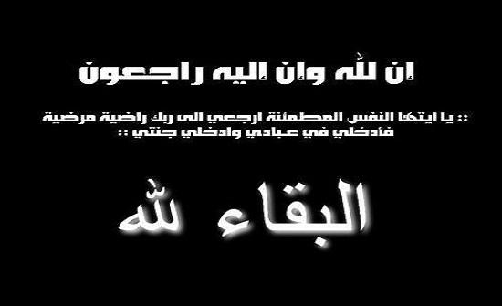 محمد هاني اديب في ذمة الله