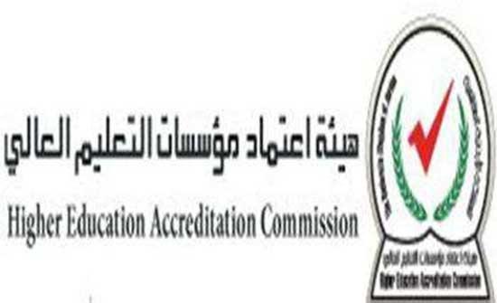 اقرار تعليمات ومعايير الاعتماد الخاص للتخصصات الإنسانية والعلمية