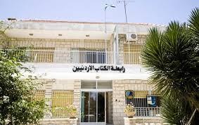 توقيع مذكرة تفاهم بين مجمع اللغة العربية ورابطة الكتاب