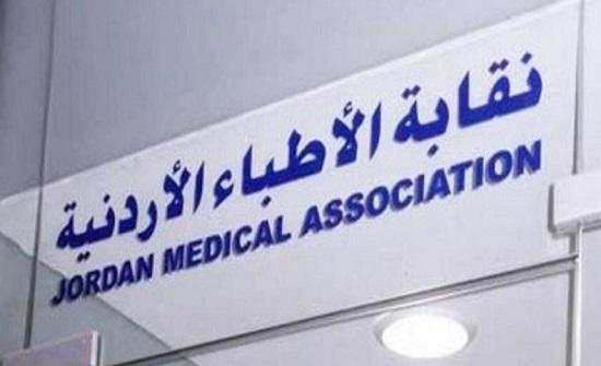 إعفاء مشطوبي العضوية في نقابة الأطباء من الغرامات