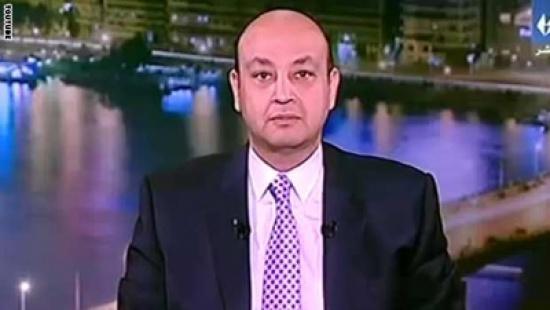 عمرو أديب يكشف أين وكيف سيختم مسيرته الإعلامية