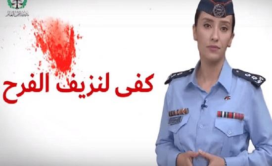 """"""" الأمن العام"""" ينشر فيديو توعوي يوضح مسار الرصاص"""