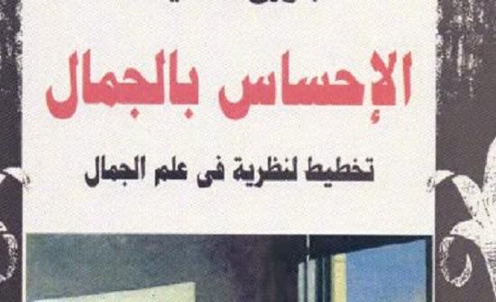 بالمجان تصفح كتب الثقافة اليكترونيا..الإحساس بالجمال ومحمد على مؤسس مصر الأبرز