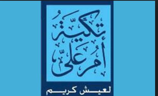 البنك العربي وتكية أم علي يجددان اتفاقية التعاون بينهما