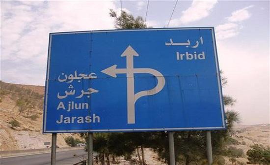 طرح عطاءات حكومية في عمان وجرش