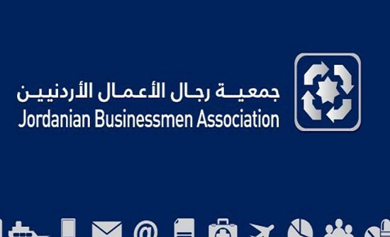 جمعية رجال الأعمال تصدر ورقة تحليلية لموازنة 2021