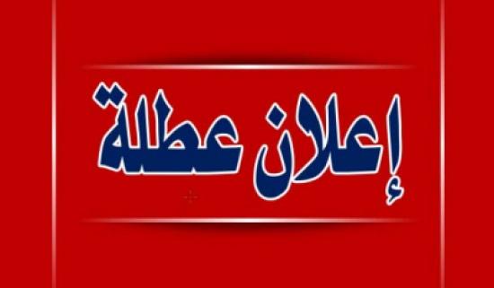 عطلة رسمية يوم الانتخابات النيابية