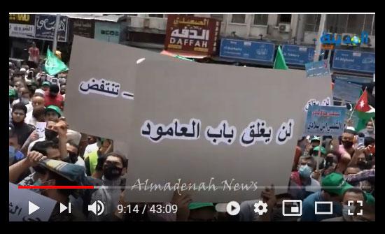 بالفيديو : وقفة الجامع الحسيني وسط البلد نصرة للقدس والاقصى