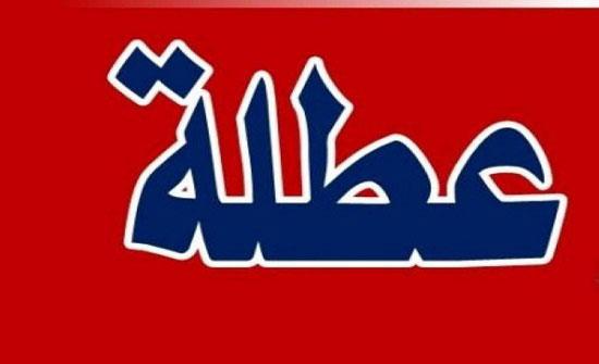 تعليق دوام مدارس محافظة عجلون غدا