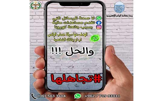 الجرائم الالكترونية تحذر من رسائل احتيالية