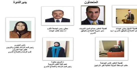 ندوة في جامعة جدارا  حول دور مكاتب الإصلاح والتوفيق الأسري في الأردن بالحد من الطلاق