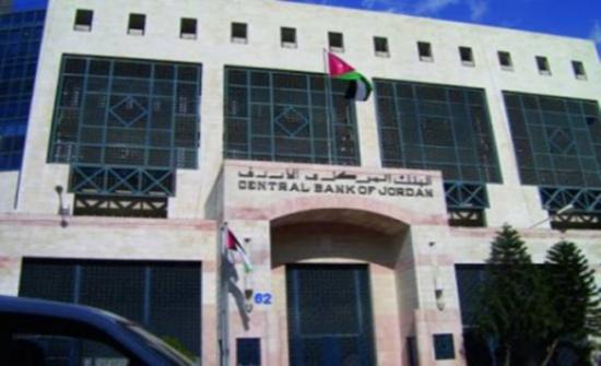 المركزي: دوام البنوك خلال العطلة ينحصر بعمليات الإيداع والتجارة الخارجية