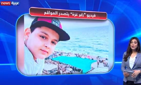 فيديو : طفل غزة الموهوب يتصدر مواقع التواصل