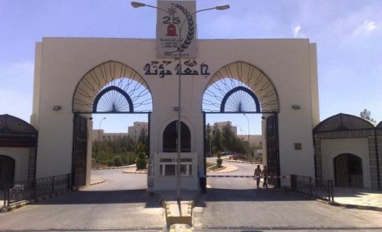 بحث التعاون بين جامعة مؤتة وشركة الصخرة للخدمات والاستشارات الأمنية