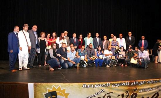 اختتام فعاليات مهرجان صيف الزرقاء المسرحي السابع عشر بالزرقاء
