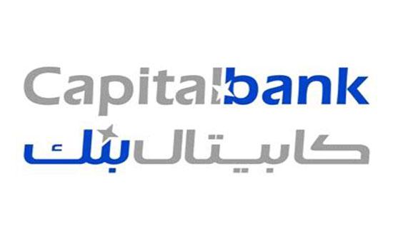 ارتفاع أرباح كابيتال بنك للربع الأول من هذا العام