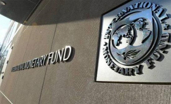 اتصالات فرنسية للتوافق على مرشح أوروبي لرئاسة صندوق النقد