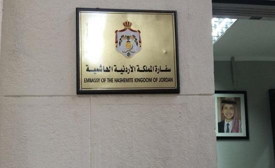 إعلان من السفارة الأردنية في القاهرة للطلبة الأردنيين في مصر