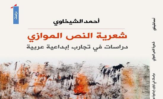 صدور شعرية النص الموازي للمغربي الشيخاوي