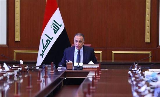 الكاظمي يعلن خطة إصلاح لتقليص الاعتماد على النفط