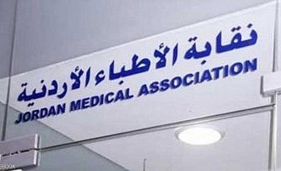 نقابة الأطباء تثمن التوجيهات الملكية بنقل الجرحى الفلسطينيين إلى الأردن