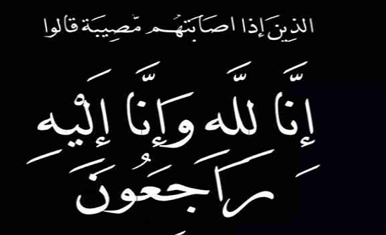 """علاقات """"عمان العربية"""" تنعى شقيق الزميل نور الدين الروسان"""