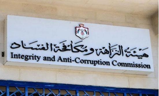 تعليق الدوام بهيئة النزاهة ومكافحة الفساد ثلاثة أيام