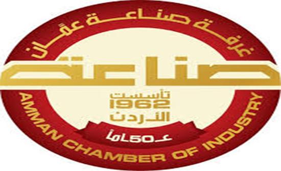 صناعة عمان تتابع قضايا الصناعيين ذات العلاقة بعمل أمانة عمان
