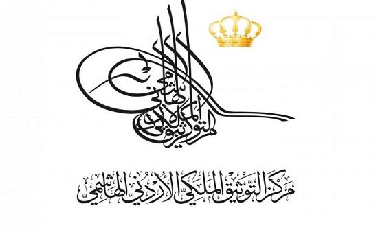 التوثيق الملكي يعرض وثيقة عن ذكرى تعريب قيادة الجيش العربي