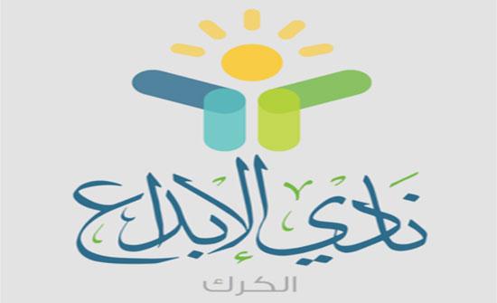 وفد من دولة الامارات العربية المتحدة يزور نادي ابداع الكرك