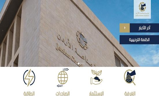 غرفة صناعة الأردن تطلق موقعها الإلكتروني الجديد