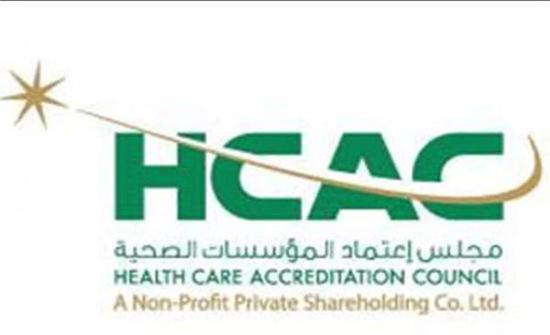 مؤتمر جودة الرعاية الصحية يلتئم في عمان الاسبوع المقبل